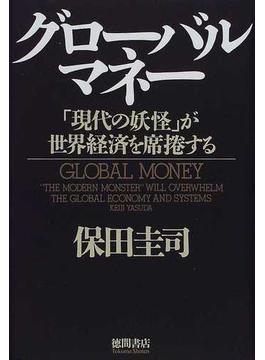 グローバル・マネー 「現代の妖怪」が世界経済を席捲する