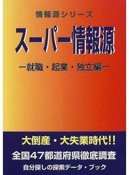スーパー情報源 就職・起業・独立編