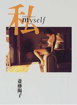 Myself 斎藤陽子〈フォトエッセイ集〉