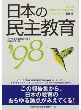 日本の民主教育 1997年度教育研究全国集会報告 '98