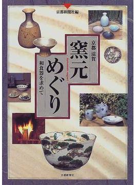 京都滋賀窯元めぐり 和食器を求めて