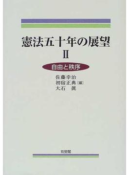 憲法五十年の展望 2 自由と秩序