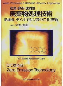 産業・都市・放射性廃棄物処理技術 新増補:ダイオキシン類ゼロ化技術 増訂2版