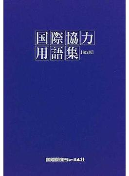 国際協力用語集 第2版