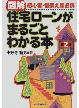 図解住宅ローンがまるごとわかる本 第2版