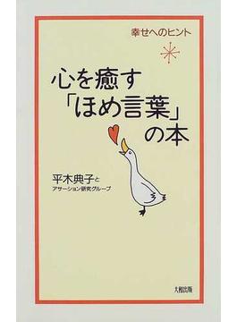 心を癒す「ほめ言葉」の本 幸せへのヒント