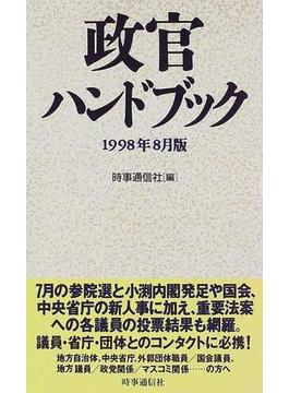 政官ハンドブック 1998年8月版