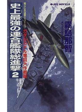 史上最強の連合艦隊総進撃 2 ガダルカナル奪回大作戦篇(ジョイ・ノベルス)