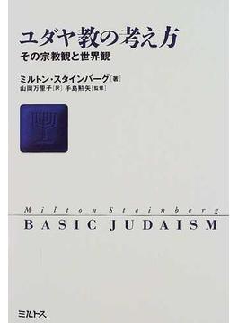 ユダヤ教の考え方 その宗教観と世界観