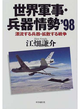 世界軍事・兵器情勢 '98 漂流する兵器・拡散する戦争