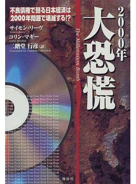 2000年大恐慌 不良債権で弱る日本経済は2000年問題で壊滅する!?