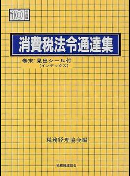 消費税法令通達集 平成10年度版