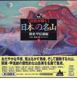 〈巨匠が描く〉日本の名山 画集 3 関東・甲信越編