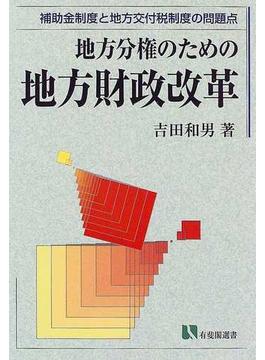 地方分権のための地方財政改革(有斐閣選書)