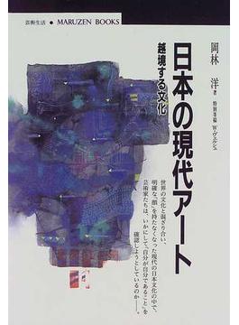 日本の現代アート 越境する文化