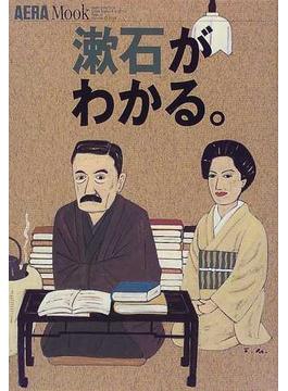 「漱石」がわかる。(AERAムック)