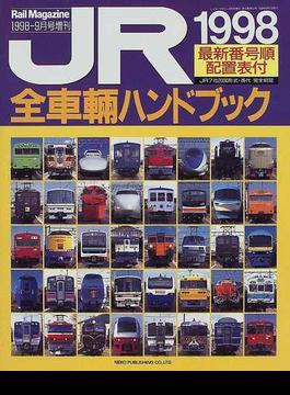 JR全車輛ハンドブック 1998
