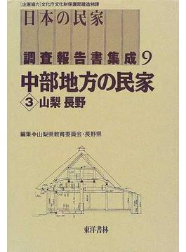 日本の民家調査報告書集成 復刻 9 中部地方の民家 3 山梨 長野
