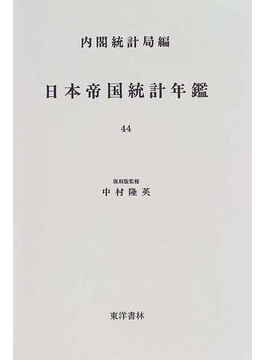 日本帝国統計年鑑 復刻版 44