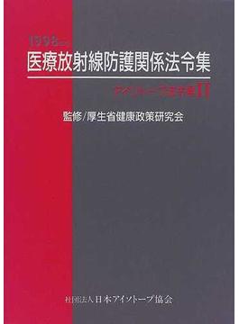 アイソトープ法令集 1998年版 2 医療放射線防護関係法令集