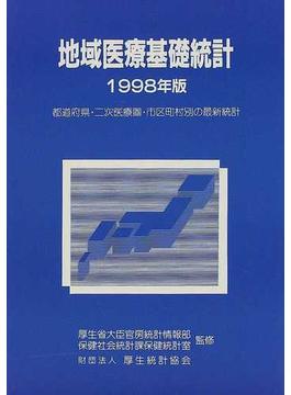 地域医療基礎統計 都道府県・二次医療圏・市区町村別の最新統計 1998年版