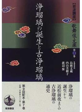 岩波講座歌舞伎・文楽 第7巻 浄瑠璃の誕生と古浄瑠璃