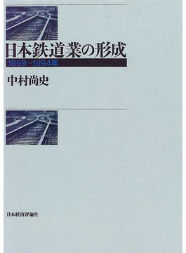 日本鉄道業の形成 1869〜1894年