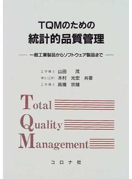 TQMのための統計的品質管理 一般工業製品からソフトウェア製品まで