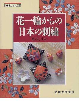 花一輪からの日本の刺繡