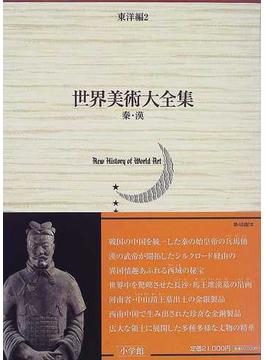 世界美術大全集 東洋編 第2巻 秦・漢