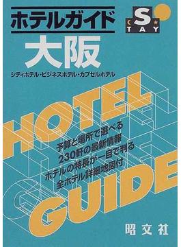 ホテルガイド 大阪