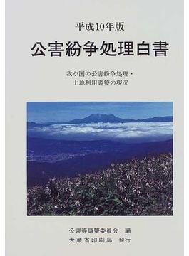 公害紛争処理白書 我が国の公害紛争処理・土地利用調整の現況 平成10年版