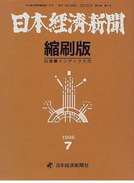 日本経済新聞縮刷版 1998 7
