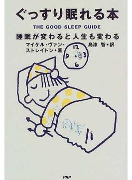 ぐっすり眠れる本 睡眠が変わると人生も変わる