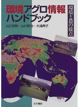 環境アグロ情報ハンドブック 環境と農の接点
