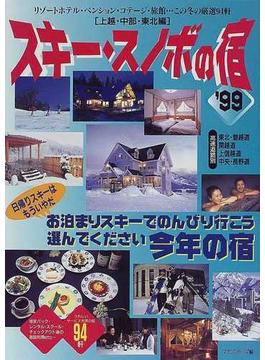 スキー・スノボの宿 '99上越・中部・東北編 リゾートホテル・ペンション・コテージ・旅館…この冬の厳選94軒