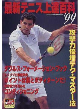 最新テニス上達百科 '99 ゲームに強くなる!