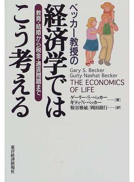 ベッカー教授の経済学ではこう考える 教育・結婚から税金・通貨問題まで