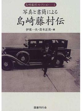 島崎藤村コレクション 1 写真と書簡による島崎藤村伝