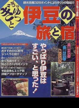 ぎゅぎゅっと伊豆の旅と宿 観光情報328ポイントによりすぐりの宿紹介