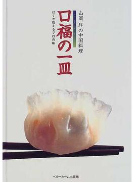 口福の一皿 山岡洋の中国料理 ぼくが教えるプロの味