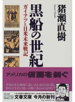 黒船の世紀 ガイアツと日米未来戦記(文春文庫)
