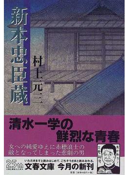新本忠臣蔵(文春文庫)