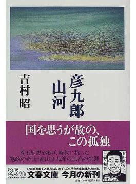 彦九郎山河(文春文庫)