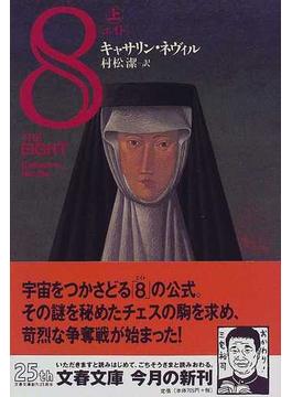 8 上(文春文庫)