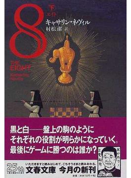 8 下(文春文庫)