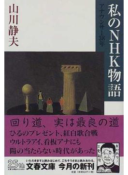 私のNHK物語 アナウンサー38年(文春文庫)
