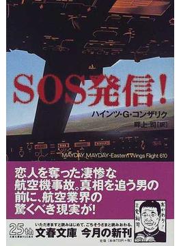 SOS発信!(文春文庫)