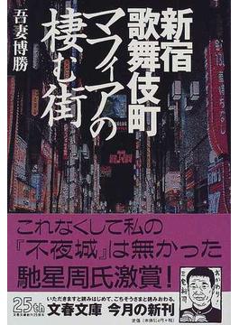 マフィアの棲む街 新宿歌舞伎町(文春文庫)