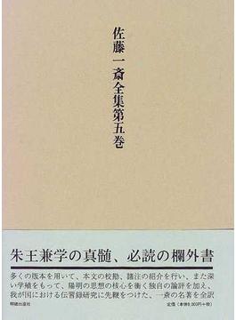 佐藤一斎全集 第5巻 欄外書類 2